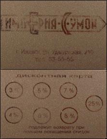 Империя сумок, г. Ижевск (Дисконтная карта)